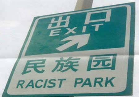racist park - translation fail